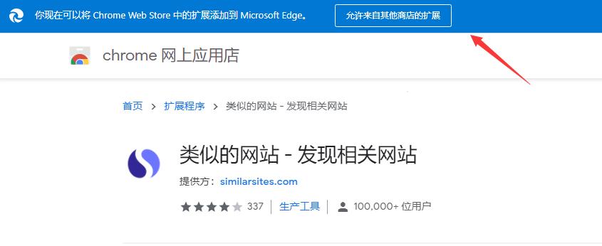 你可以将Chrome Web Store中的扩展添加到Microsoft Edge