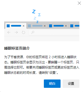 Edge浏览器睡眠标签,使用睡眠标签页保存资源
