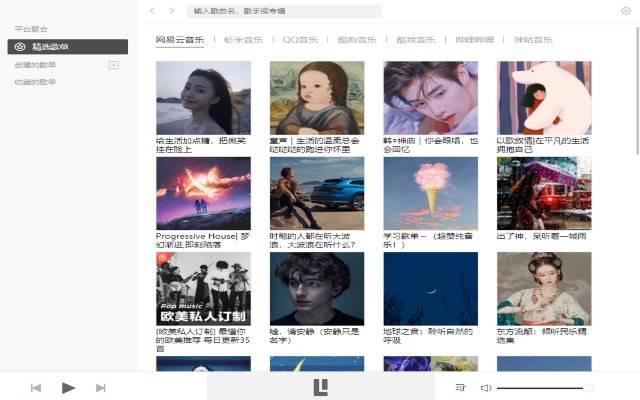 Edge浏览器 Listen 1 全网音乐 插件下载