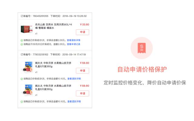 Edge浏览器 京价保 - 京东价保助手 插件下载