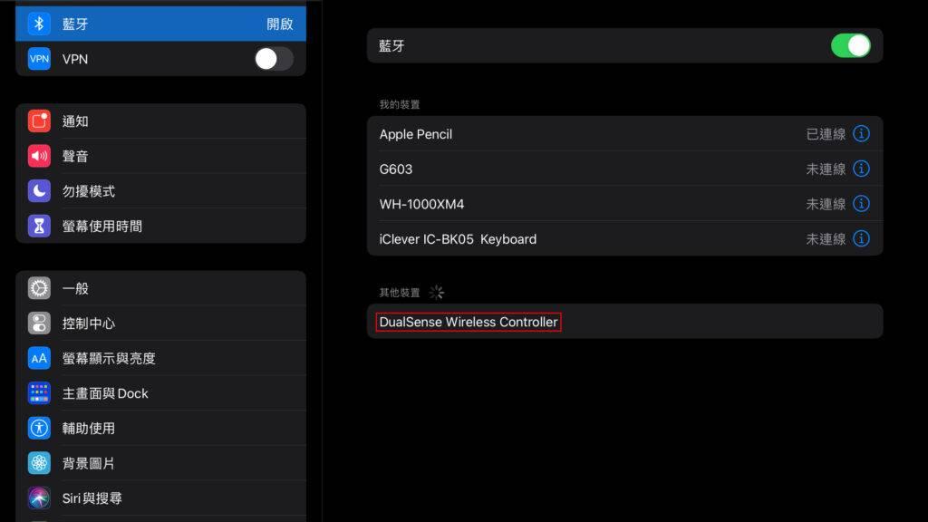 【实测】在iOS 14.5 上使用DualSense 控制器