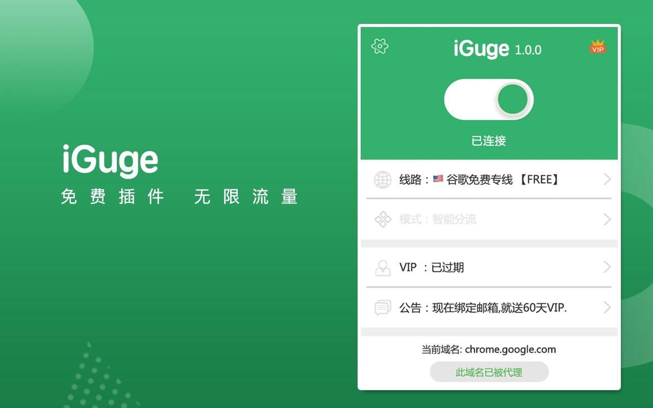 Edge浏览器 iGG谷歌访问助手 插件下载