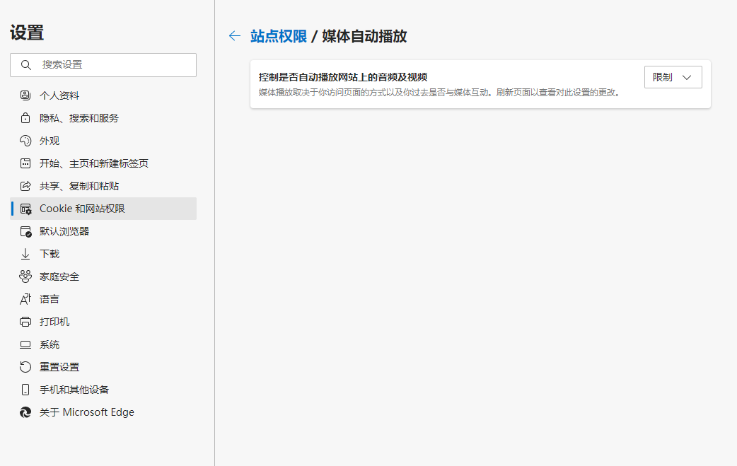 微软 Edge 92 版浏览器默认限制媒体自动播放